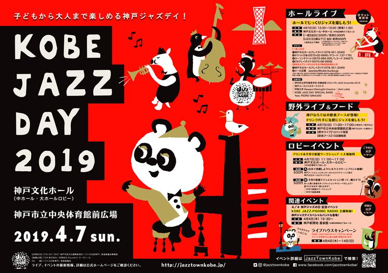kobe jazz day