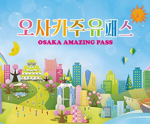 오사카 주유패스 가이드북