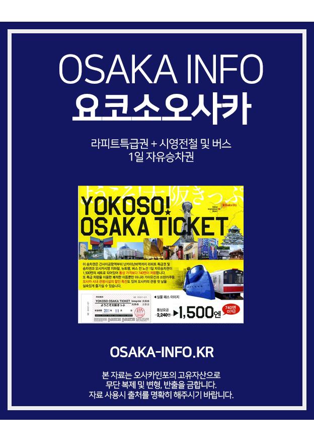 요코소오사카 패스 티켓