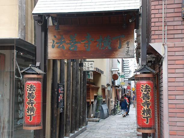오사카 도톤보리 호젠지 골목