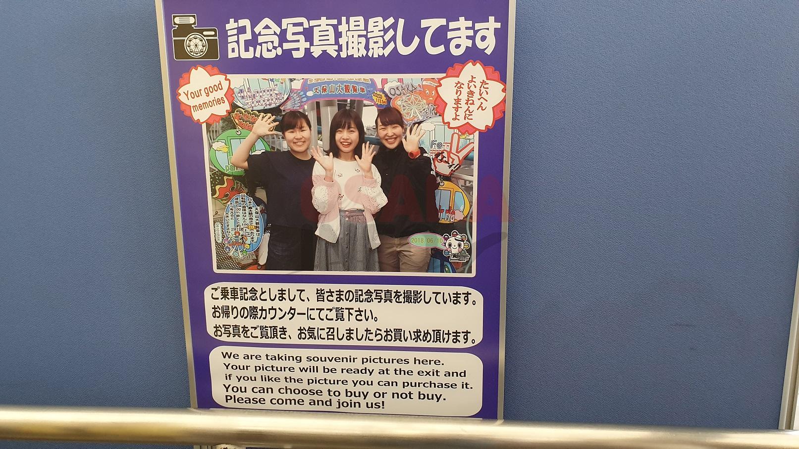 오사카 관람차 기념사진