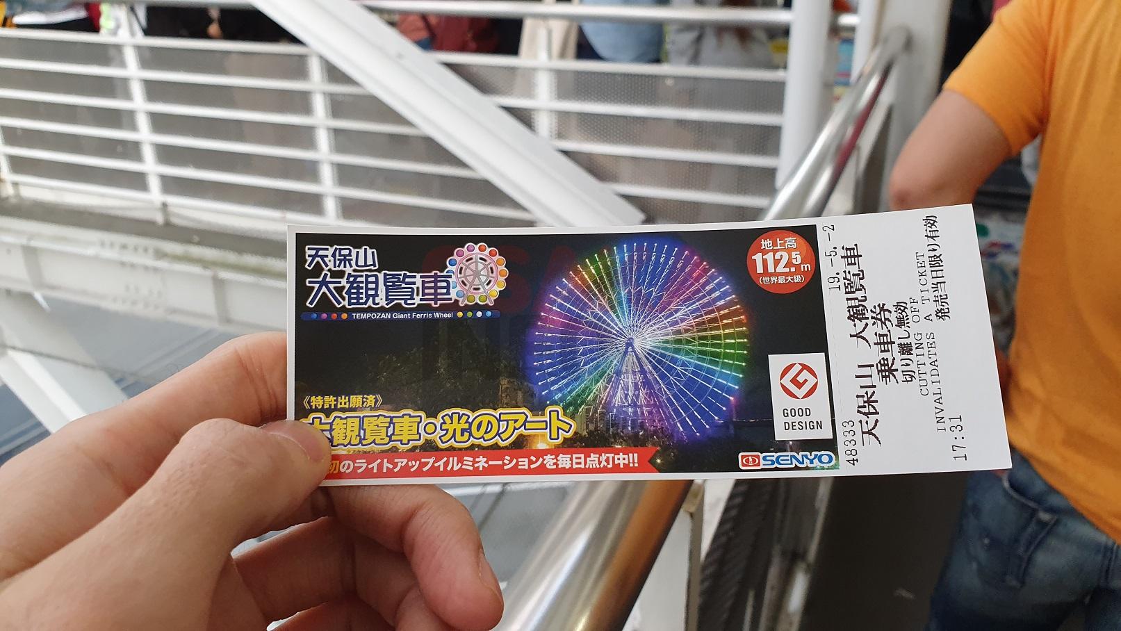 오사카 대관람차 티켓