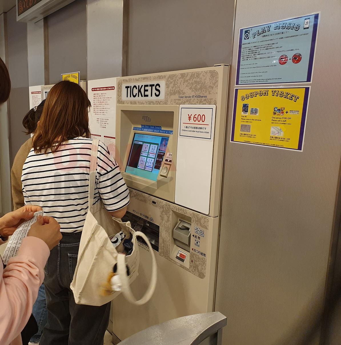 우메다 햅파이브 티켓 발매기