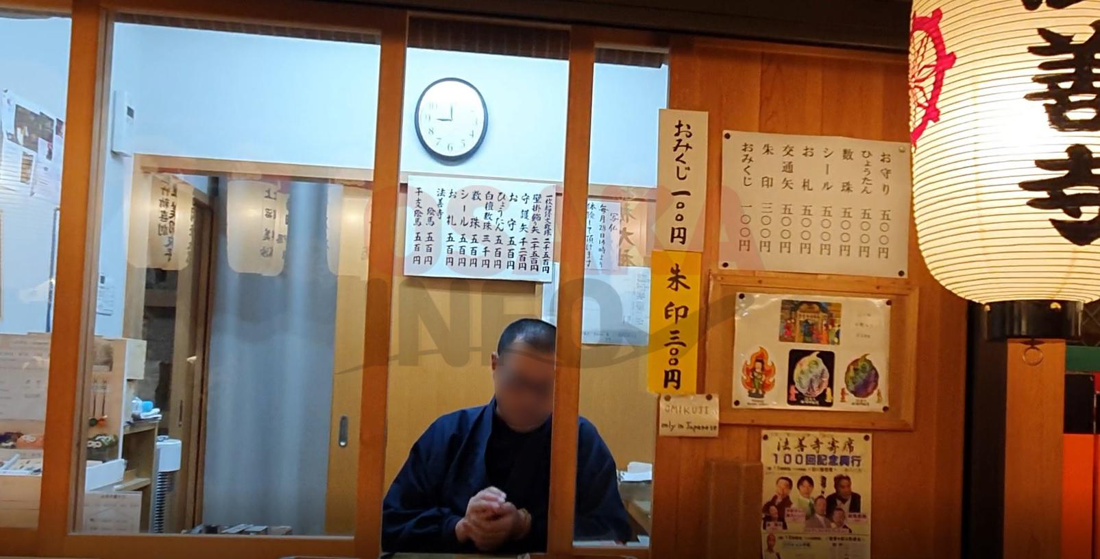 오사카 호젠지 소원쪽지 구매