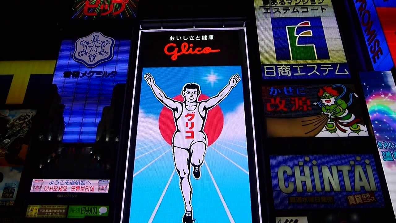 오사카 글리코