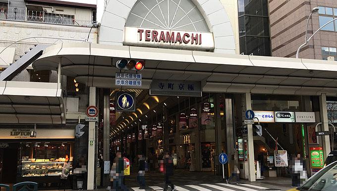 테라마치 상점가