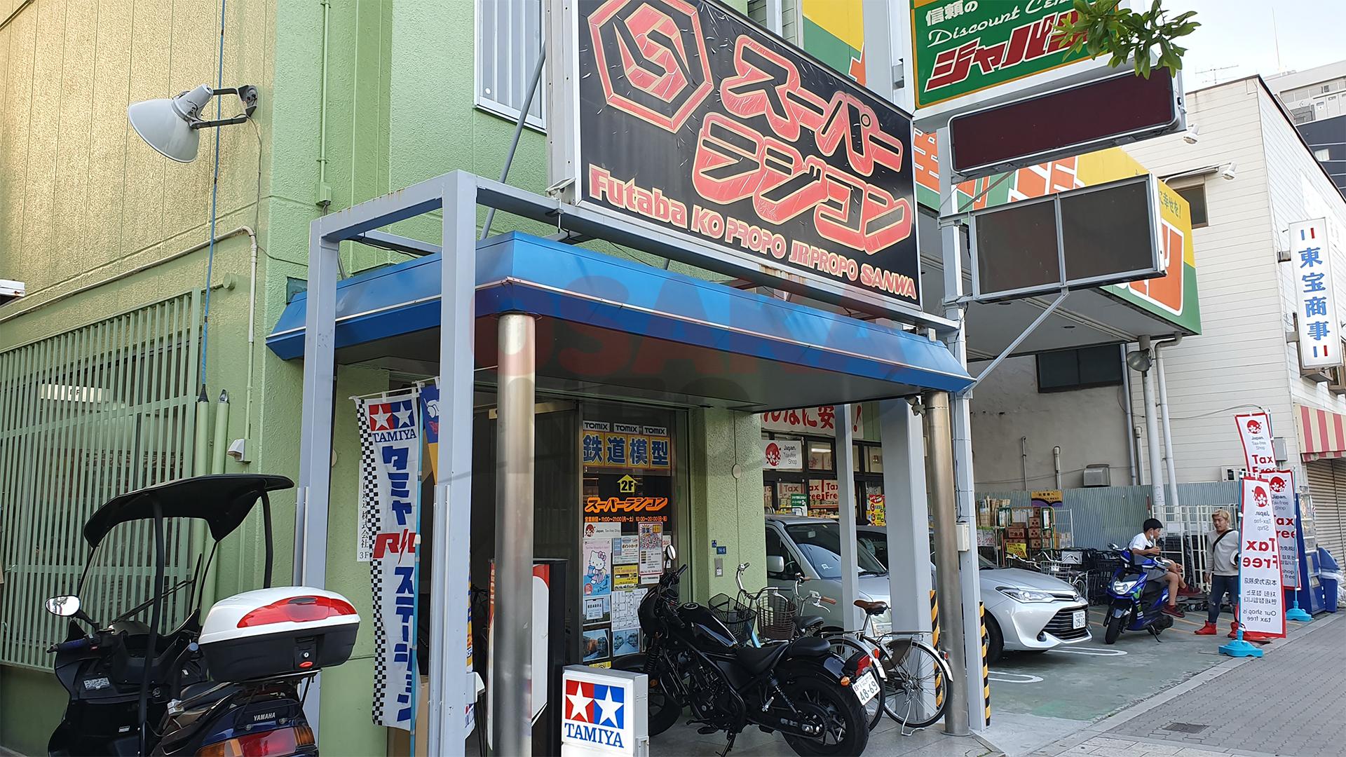 오사카 슈퍼라지콘