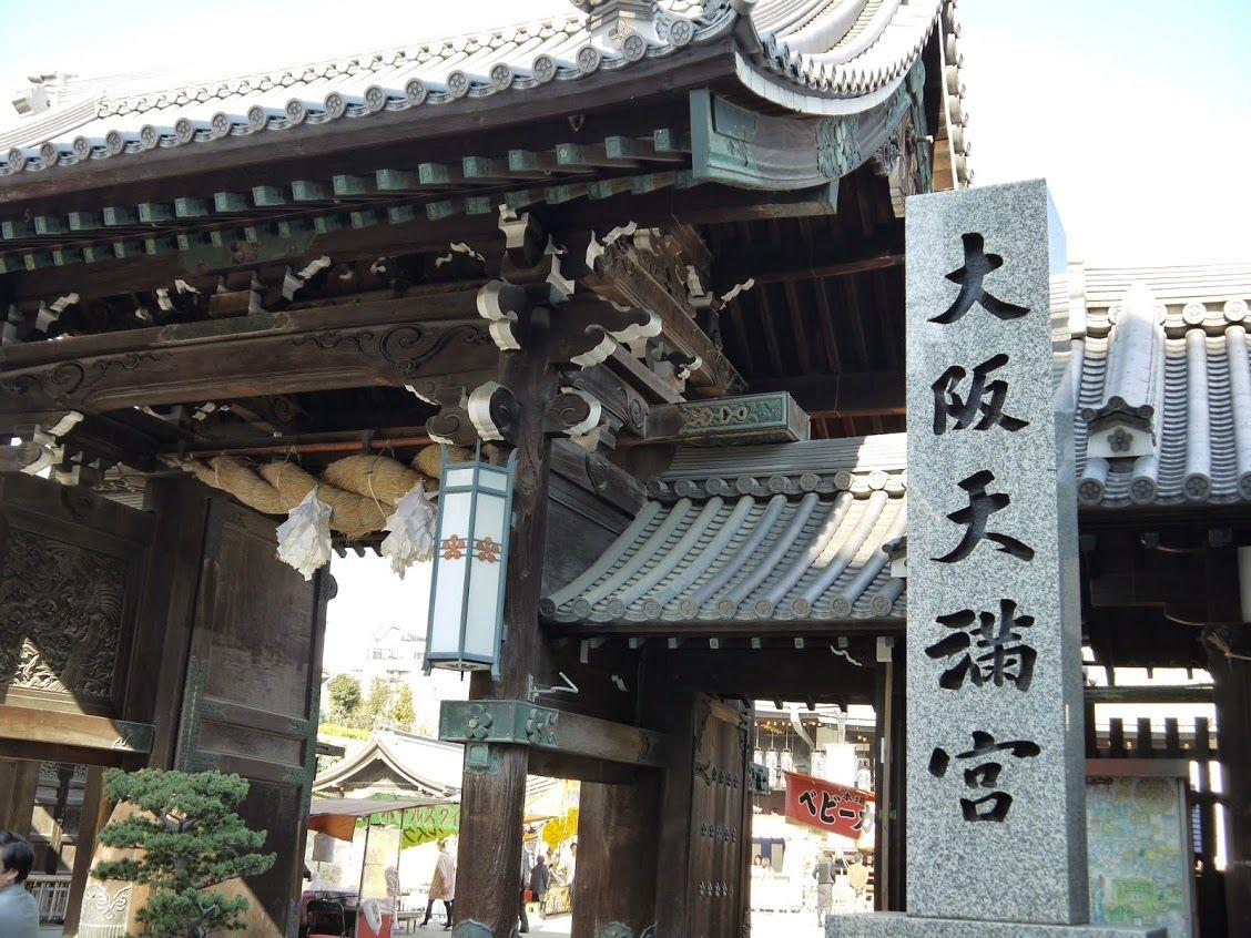 오사카 텐만궁