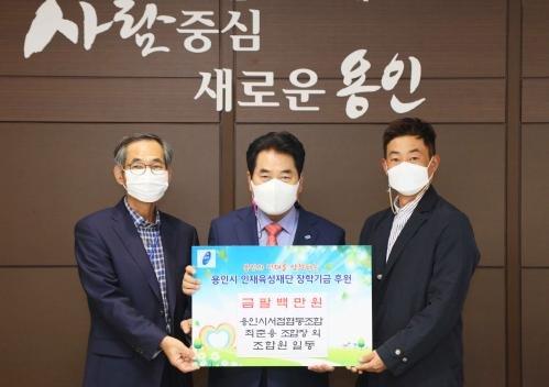 용인시인재육성재단 장학기금 기탁식 2