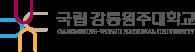 강릉원주대학교