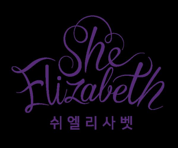 쉬엘리사벳 공식몰