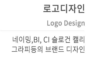로고디자인:네이밍,BI,CI 슬러곤 캘리그라피 등의 브랜드 디자인
