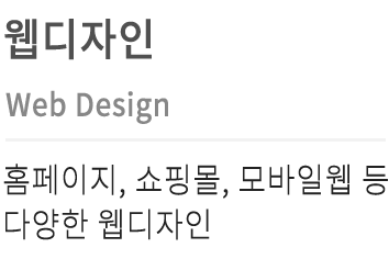 웹디자인:홈페이지,쇼핑몰,모바일웹 등 다양한 웹 디자인