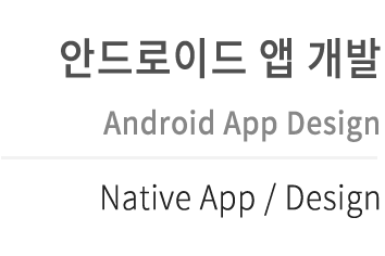안드로이드 앱 개발:native app/design