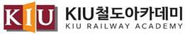 그림입니다. 원본 그림의 이름: KIU철도아카데미.jpg 원본 그림의 크기: 가로 557pixel, 세로 117pixel 색 대표 : sRGB EXIF 버전 : 0221