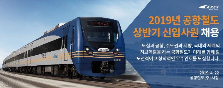 2019년 공항철도 상반기 신입사원 채용 공고