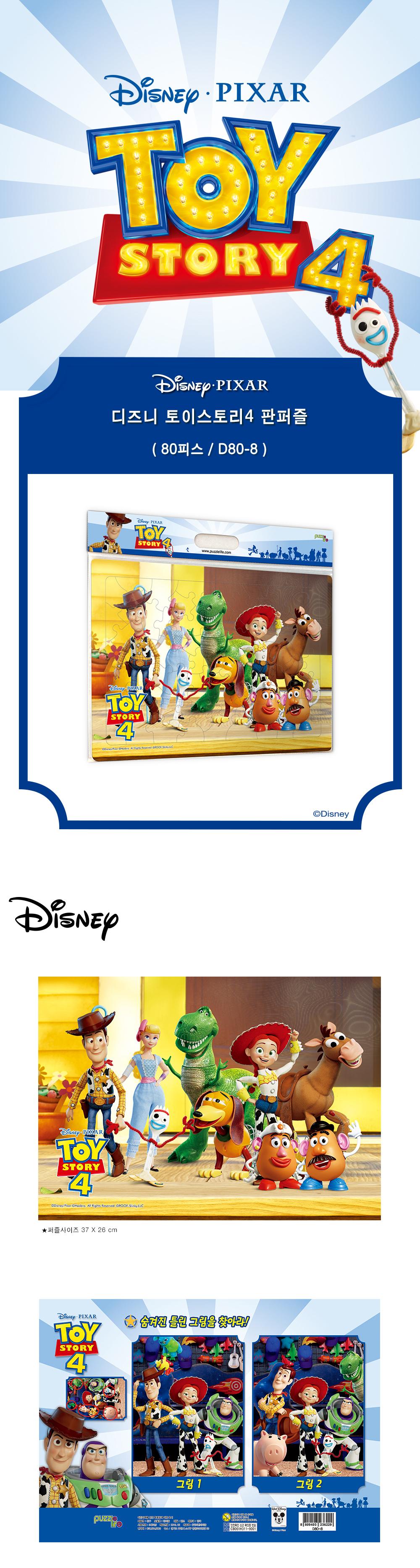 [Disney] 디즈니 토이스토리4 판퍼즐(80피스/D80-8) - 퍼즐라이프, 6,500원, 조각/퍼즐, 캐릭터 직소퍼즐