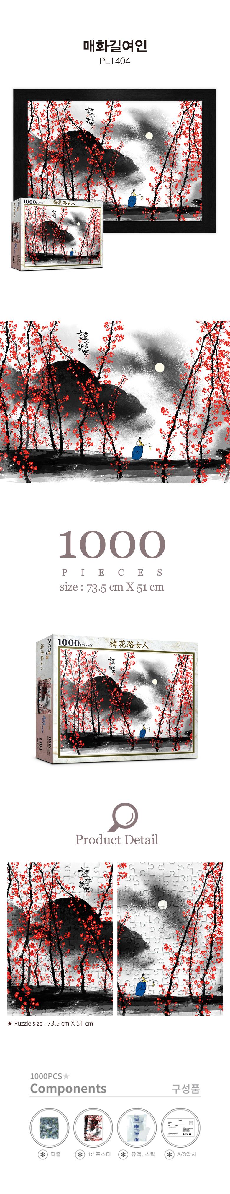 1000피스 매화길여인 직소퍼즐 PL1404 - 퍼즐라이프, 18,000원, 조각/퍼즐, 명화 직소퍼즐