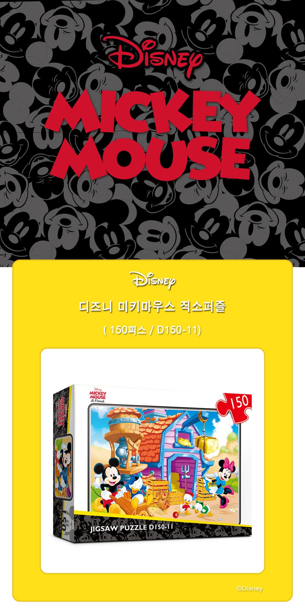 [Disney] 디즈니 미키마우스 직소퍼즐(150피스/D150-11) - 퍼즐라이프, 7,000원, 조각/퍼즐, 캐릭터 직소퍼즐