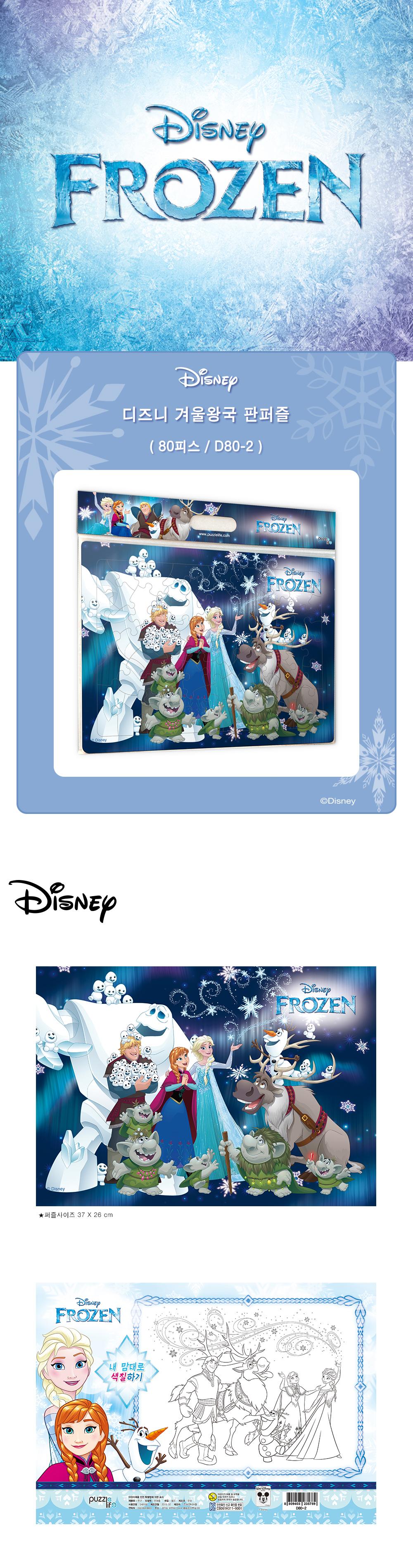 [Disney] 디즈니 겨울왕국 판퍼즐(80피스/D80-2) - 퍼즐라이프, 6,500원, 조각/퍼즐, 캐릭터 직소퍼즐