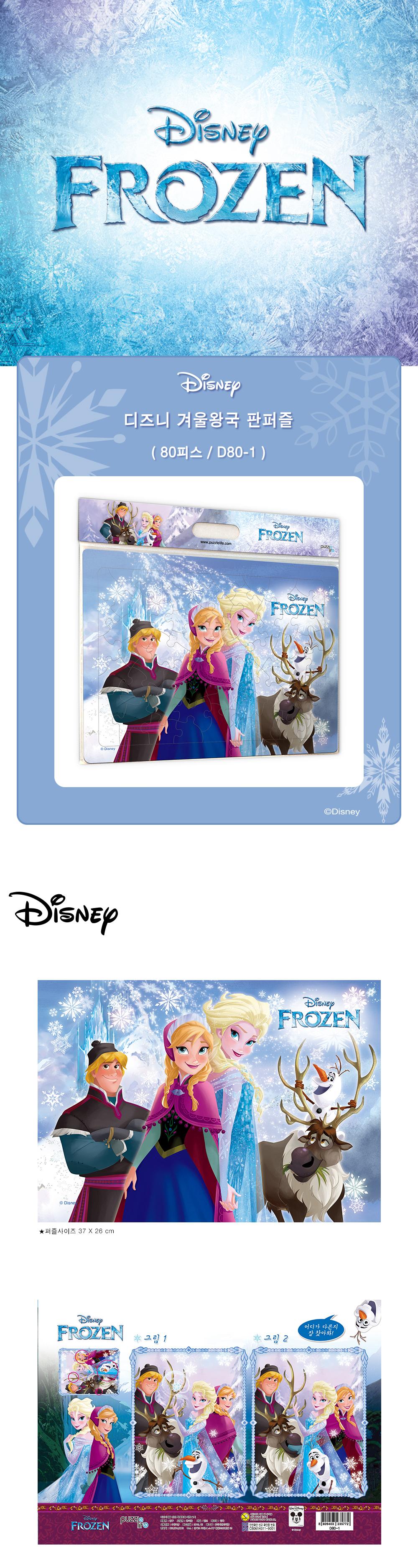 [Disney] 디즈니 겨울왕국 판퍼즐(80피스/D80-1) - 퍼즐라이프, 6,500원, 조각/퍼즐, 캐릭터 직소퍼즐