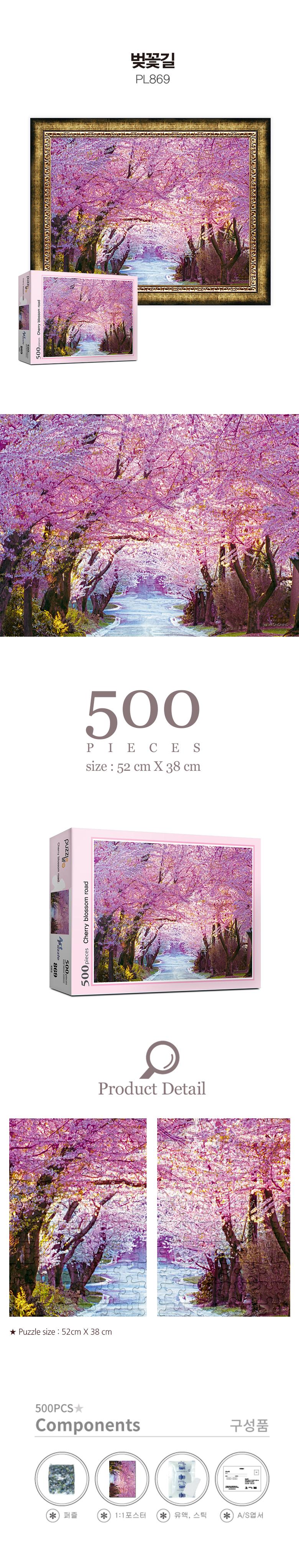 500피스 벚꽃길 직소퍼즐 PL869 - 퍼즐라이프, 12,000원, 조각/퍼즐, 풍경 직소퍼즐
