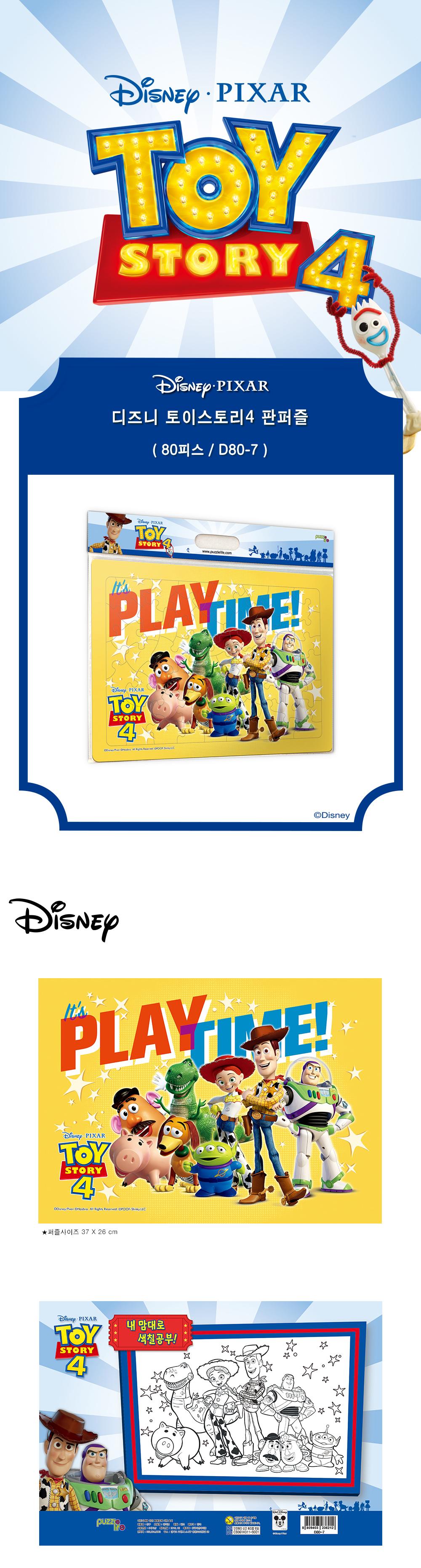 [Disney] 디즈니 토이스토리4 판퍼즐(80피스/D80-7) - 퍼즐라이프, 6,500원, 조각/퍼즐, 캐릭터 직소퍼즐