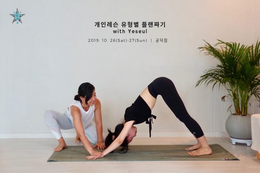 개인레슨 유형별 플랜짜기 워크샵 with 예슬 선생님