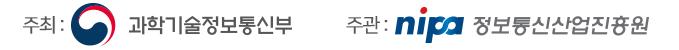 주최: 과학기술정보통신부 / 주관: 정보통신산업진흥원