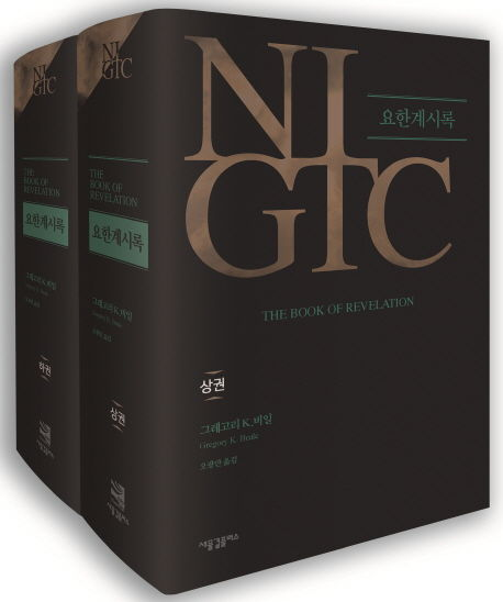 NIGTC 요한계시록(상,하)