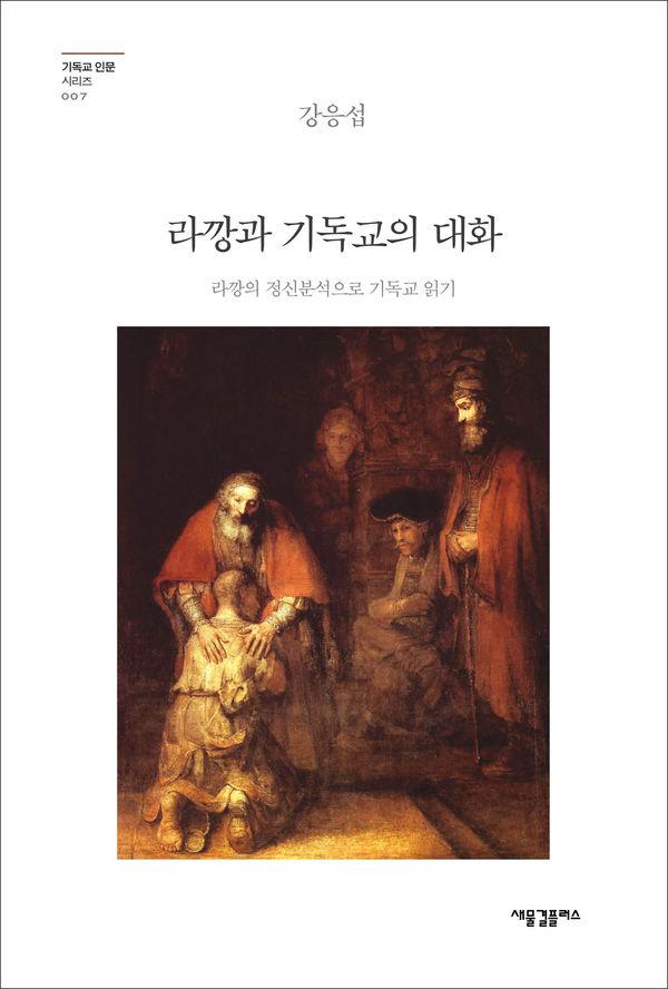 라깡과 기독교의 대화, 라깡의 정신분석으로 기독교 읽기