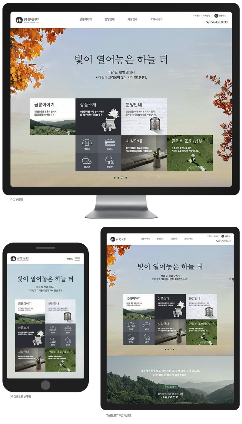 빛이 열어놓은 하늘 터 - 금릉공원 - 적응형 브랜드 웹사이트 구축 HSUXD - www.hsuxd.kr