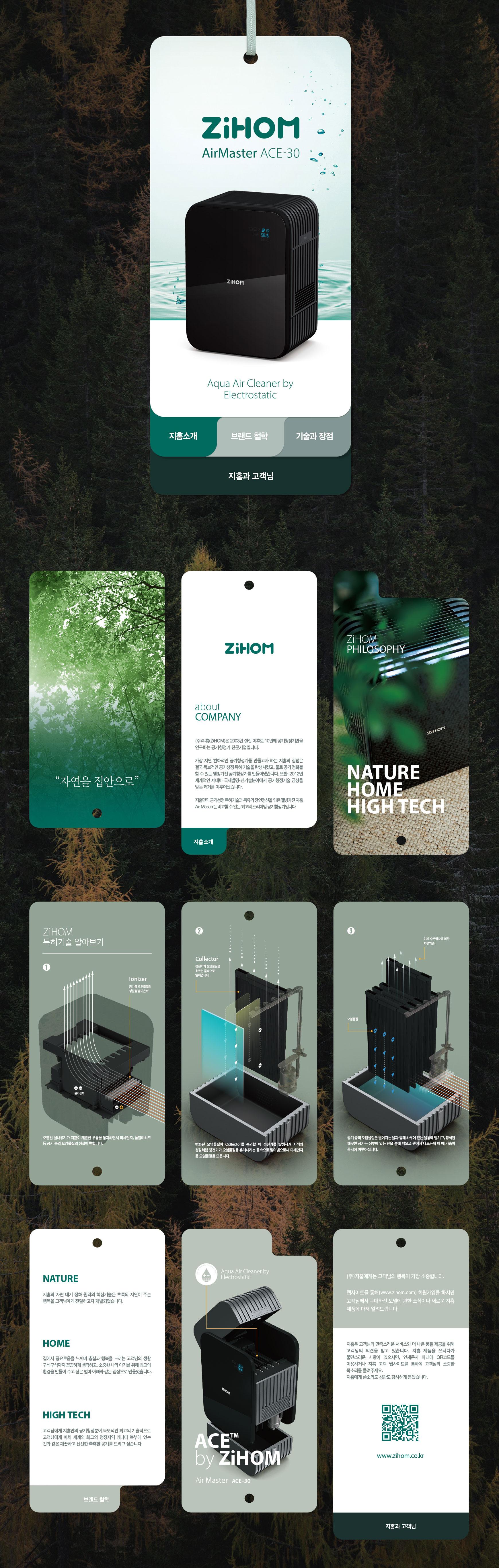 HSUXD - ZIHOM Brand Book
