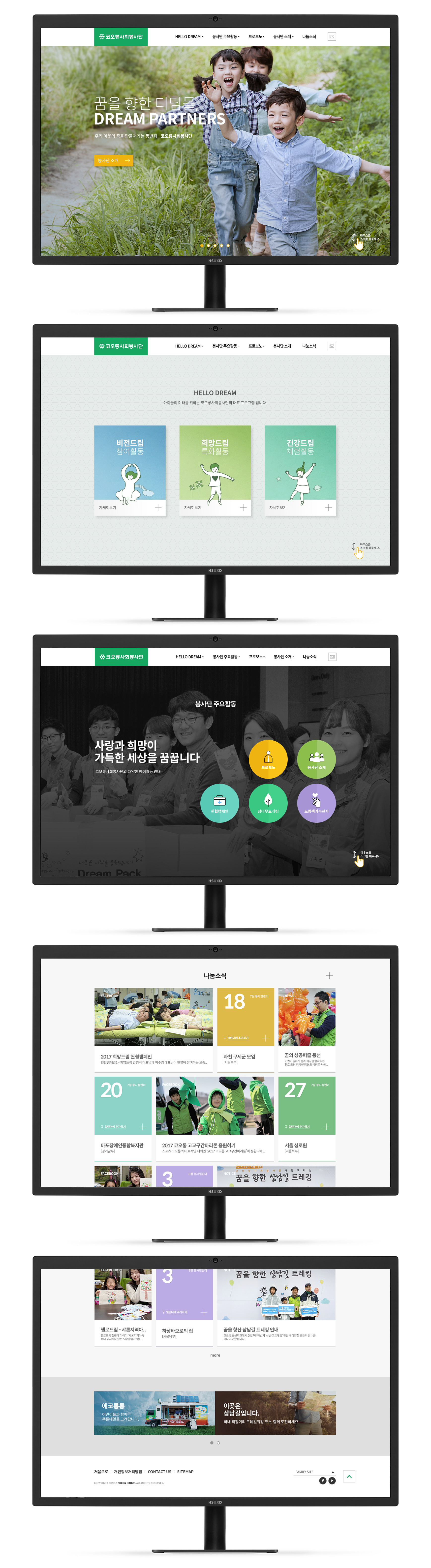 HSUXD - 코오롱 사회봉사단 웹사이트 구축