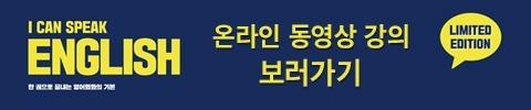 온라인-동영상-보러가기-배너