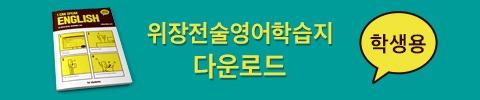 학습지_다운로드_학생용