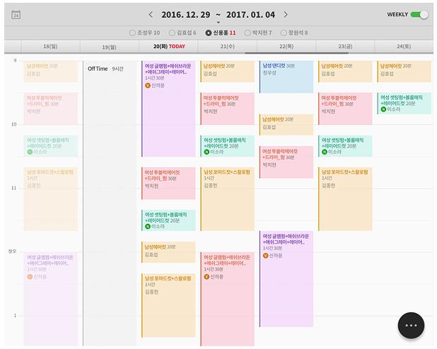 HELLOSHOP - 샵의 한달의 일정을 한눈에 볼수 있습니다. Expert별 스케쥴을 선택하여 편리하게 사용하세요.