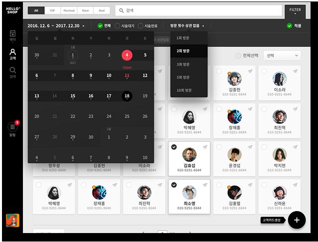 HELLOSHOP - 고객정보 스마트 검색 화면(PC Expert) 헬로우샵
