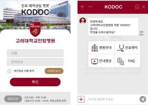 고대 안암병원이 오픈한 진료예약 상담 챗봇 KODOC.