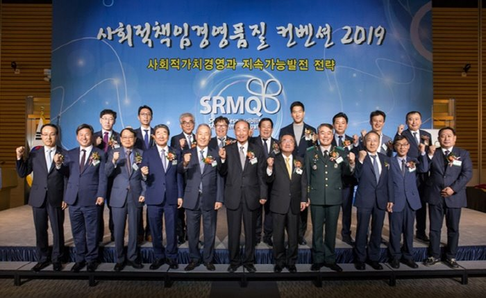 사회적책임경영품질 컨벤션 2019 [사진 = 사회적책임경영품질원]