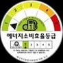 에니저소비효울등급 라벨 디자인(한국)