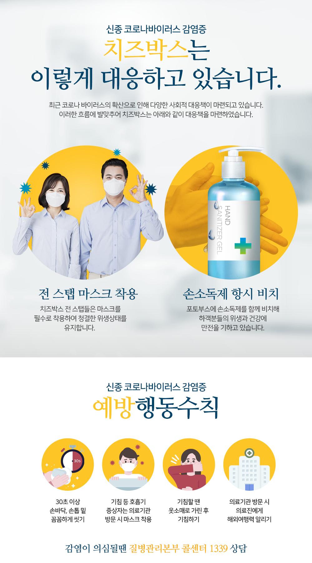 신종 코로나바이러스 감염증 치즈박스 대응방안