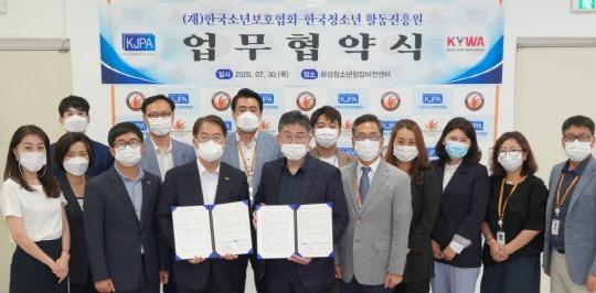 한국청소년활동진흥원과 (재)한국청소년보호협회, 보호청소년의 건강한 성장 위한 협약 체결
