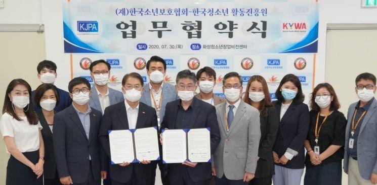 한국청소년활동진흥원, 보호청소년의 건강한 성장 지원을 위한 MOU체결