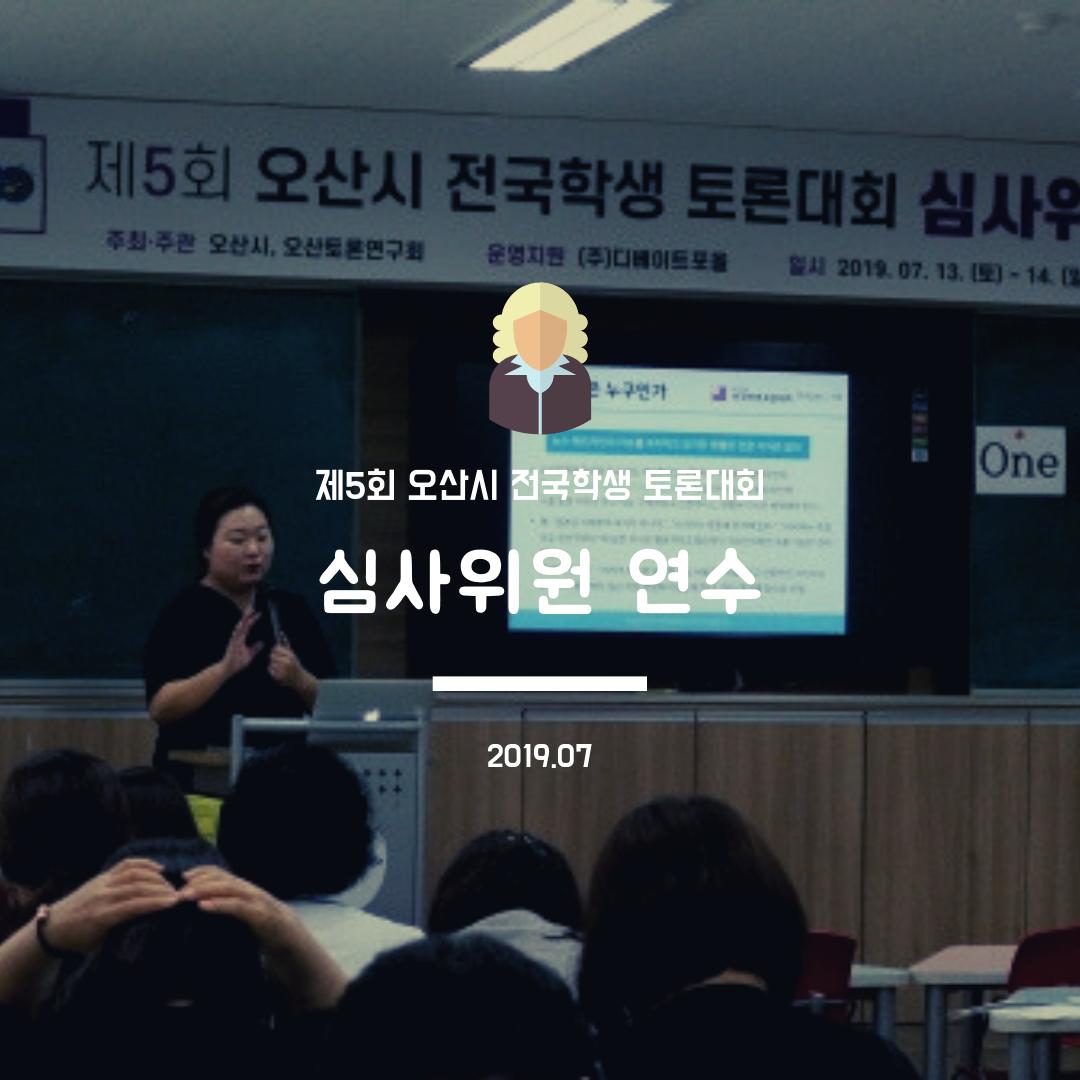오산토론대회-심사위원연수