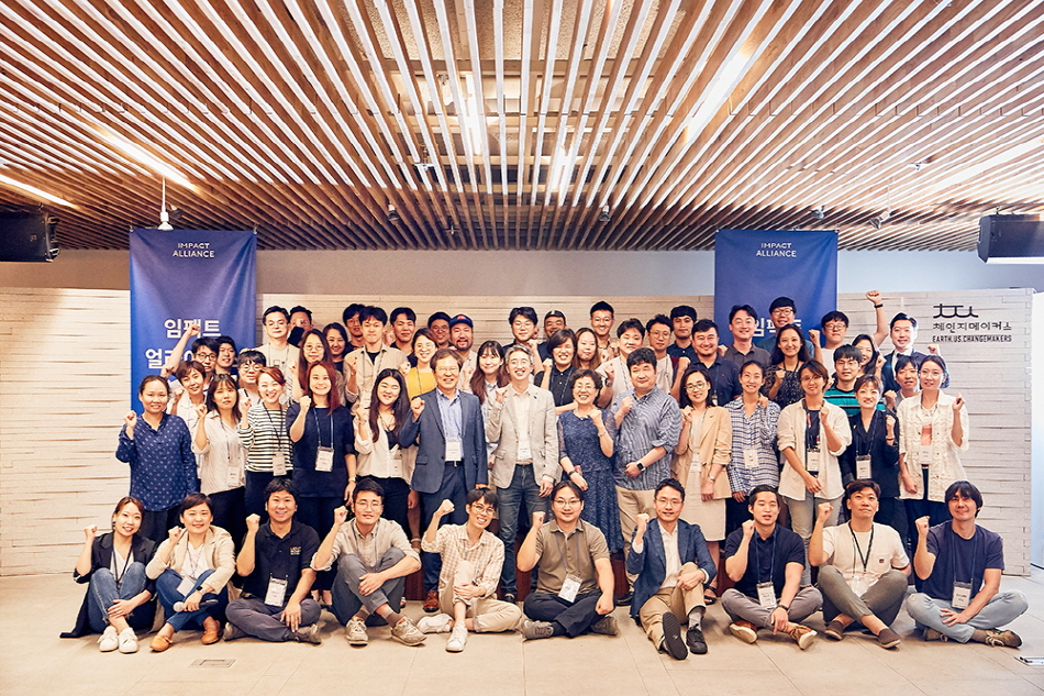 사진 출처  : 임팩트 얼라이언스 공식 홈페이지