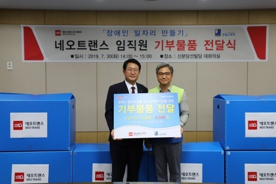 오병삼 네오 대표이사(왼쪽)와 박경호 굿윌스토어 원장 기부물품 전달 기념촬영 모습. (사진 = 네오트랜스)