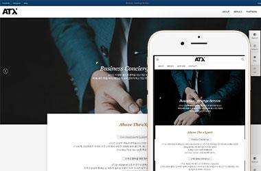 ATX컨설팅