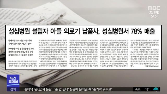 [뉴스 열어보기] 성심병원 설립자 아들 의료기 납품사, 성심병원서 78% 매출