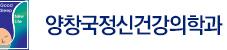 양창국 정신건강의학과의원